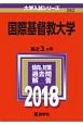 国際基督教大学 2018 大学入試シリーズ262
