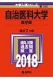 自治医科大学 医学部 2018 大学入試シリーズ268