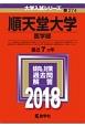 順天堂大学 医学部 2018 大学入試シリーズ274