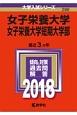 女子栄養大学・女子栄養大学短期大学部 2018 大学入試シリーズ288