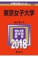 東京女子大学 2018 大学入試シリーズ339