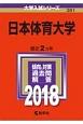 日本体育大学 2018 大学入試シリーズ381