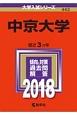 中京大学 2018 大学入試シリーズ443