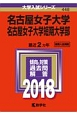 名古屋女子大学・名古屋女子大学短期大学部 2018 大学入試シリーズ448