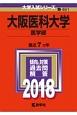 大阪医科大学 医学部 2018 大学入試シリーズ461