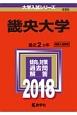 畿央大学 2018 大学入試シリーズ486