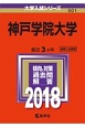 神戸学院大学 2018 大学入試シリーズ501
