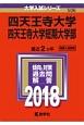 四天王寺大学・四天王寺大学短期大学部 2018 大学入試シリーズ506