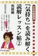 中学受験国語 「気持ち」を読み解く読解レッスン帖 発展編 (2)