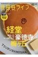 世田谷ライフmagazine (62)