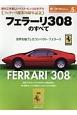 フェラーリ創業70周年記念 フェラーリ308のすべて 世界の傑作スーパーカーシリーズ5