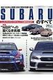 SUBARUのすべて ニュルブルクリンクチャレンジ 10周年記念号