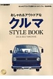 おしゃれ&アウトドアなクルマSTYLEBOOK 2013-2017 ARCHIVE 別冊GO OUT