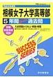 相模女子大学高等部 5年間スーパー過去問 声教の高校過去問シリーズ 平成30年