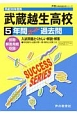 武蔵越生高等学校 5年間スーパー過去問 声教の高校過去問シリーズ 平成30年