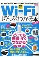 Wi-Fiがぜんぶわかる本<決定版> PC、スマホ、タブレット、家電をもっと快適に、いち
