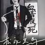 松永天馬(DVD付)