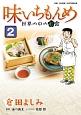 味いちもんめ 世界の中の和食(2)
