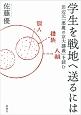 学生を戦地へ送るには 田辺元『悪魔の京大講義』を読む