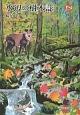 水辺の樹木誌 Natural History