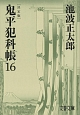 鬼平犯科帳<決定版> (16)