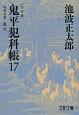 鬼平犯科帳<決定版> 特別長篇 鬼火 (17)