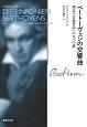 ベートーヴェンの交響曲 理念の芸術作品への九つの道