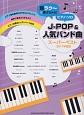 超ラク~に弾けちゃう!ピアノ・ソロ J-POP&人気バンド曲スーパーベスト 2017