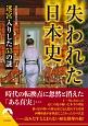 失われた日本史 迷宮入りした53の謎