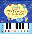 はじめてのピアノミュージック キーボードブック ●のがくふでかんたんにひける!