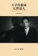 天才作曲家 大澤壽人 駆けめぐるボストン・パリ・日本