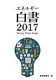 エネルギー白書 2017