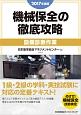 機械保全の徹底攻略 設備診断作業 2017