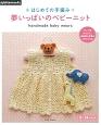 はじめての手編み 夢いっぱいのベビーニット