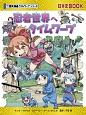 忍者世界へタイムワープ 歴史漫画タイムワープシリーズ