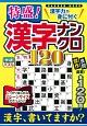 特盛!漢字ナンクロ120 サクサク解いて脳の体操!!