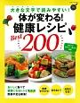 体が変わる! 健康レシピBEST200 ヒットムック料理シリーズ 大きな文字で読みやすい!