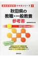 秋田県の教職・一般教養 参考書 2019 教員採用試験参考書シリーズ1