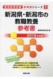 新潟県・新潟市の教職教養 参考書 2019 教員採用試験参考書シリーズ1