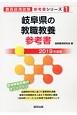岐阜県の教職教養 参考書 2019 教員採用試験参考書シリーズ1