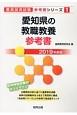 愛知県の教職教養 参考書 2019 教員採用試験参考書シリーズ1