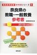 奈良県の教職・一般教養 参考書 2019 教員採用試験参考書シリーズ1