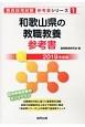 和歌山県の教職教養 参考書 2019 教員採用試験参考書シリーズ1
