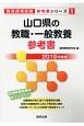 山口県の教職・一般教養 参考書 2019 教員採用試験参考書シリーズ1