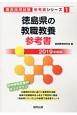 徳島県の教職教養 参考書 2019 教員採用試験参考書シリーズ1