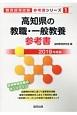 高知県の教職・一般教養 参考書 2019 教員採用試験参考書シリーズ1