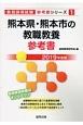 熊本県・熊本市の教職教養 参考書 2019 教員採用試験参考書シリーズ1
