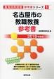 名古屋市の教職教養 参考書 2019 教員採用試験参考書シリーズ1