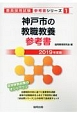 神戸市の教職教養 参考書 2019 教員採用試験参考書シリーズ1