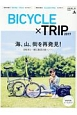 BICYCLE×TRIP 2017 自転車と旅【特別編】